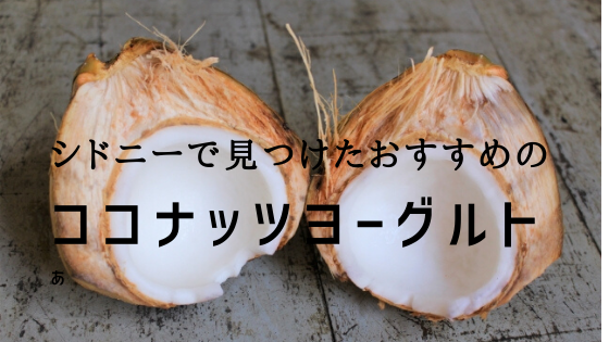 coconutyogurt