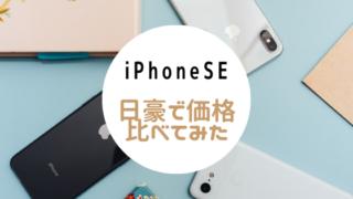 iphonese