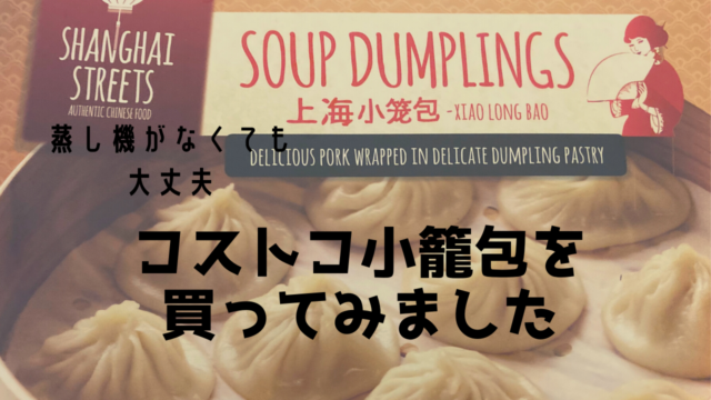 costcodumplings