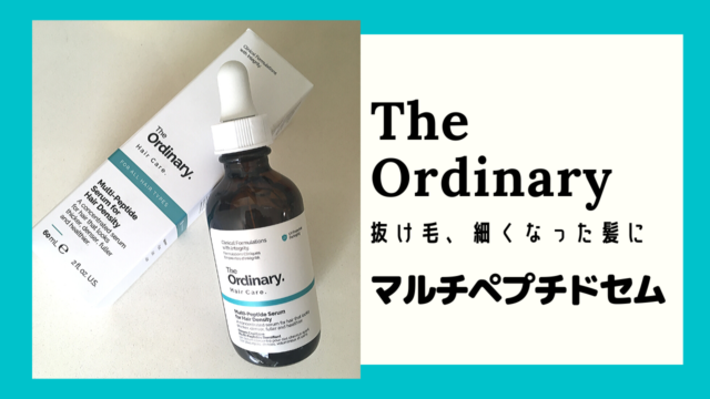 theordinaryhairserum